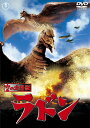 空の大怪獣ラドン〈東宝DVD名作セレクション〉/佐原健二[DVD]【返品種別A】