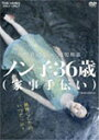 【送料無料】ノン子36歳(家事手伝い)/坂井真紀[DVD]【返品種別A】