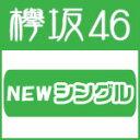 [上新オリジナル特典付/初回仕様」8thシングル(TYPE-...