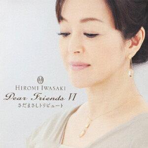 Dear Friends VI さだまさしトリビュート/岩崎宏美[CD]