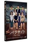 【送料無料】パラサイト 半地下の家族/ソン・ガンホ[DVD]【返品種別A】