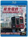 ビコム 阪急電鉄プロファイル 改訂版[BD]