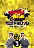 アドレな!ガレッジ 衝撃映像DVD 放送コードギリギリ(3)/ガレッジセール[DVD]【返品種別A】