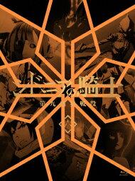 シドニアの騎士 第九惑星戦役 六(初回生産限定版)/アニメーション