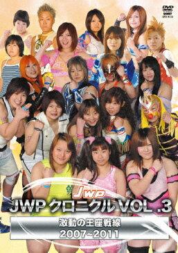 【送料無料】JWPクロニクル vol.3 激動の王座戦線 2007-2011/プロレス[DVD]【返品種別A】
