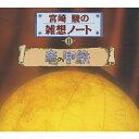 宮崎駿の雑想ノートII 竜の甲鉄/峰竜太[CD]【返品種別A】