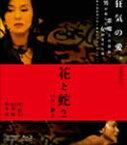 【送料無料】花と蛇2 パリ/静子/杉本彩[Blu-ray]【返品種別A】