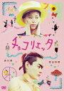 【送料無料】チョコリエッタ/森川葵[DVD]【返品種別A】