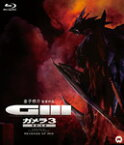 【送料無料】ガメラ3 邪神〈イリス〉覚醒 Blu-ray/中山忍[Blu-ray]【返品種別A】
