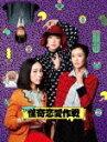 【送料無料】怪奇恋愛作戦 DVD BOX/麻生久美子[DVD]【返品種別A】