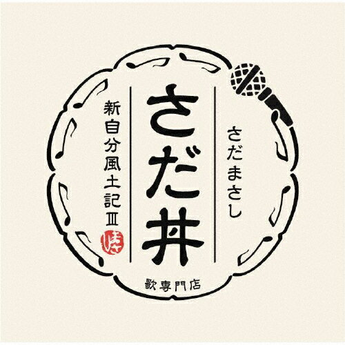 さだ丼〜新自分風土記III〜/さだまさし CD  返品種別A