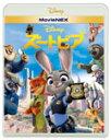 【送料無料】ズートピア MovieNEX【BD+DVD】/アニメーション[Blu-ray]【返品種別A】
