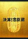 【送料無料】決算!忠臣蔵 豪華版【Blu-ray】/堤真一,岡村隆史[Blu-ray]【返品種別A】