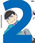 【送料無料】おそ松さん 第二松(初回生産限定版 DVD)/アニメーション[DVD]【返品種別A…