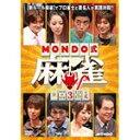 MONDO式麻雀 VOL.3/児嶋一哉[DVD]【返品種別A】