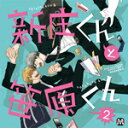【送料無料】BLCDコレクション 新庄くんと笹原くん2/小野友樹[CD]【返品種別A】