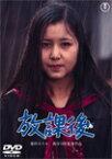【送料無料】放課後/栗田ひろみ[DVD]【返品種別A】