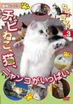 ねこ(猫)ざランド Vol.3