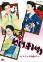 【送料無料】ぬけまいる 〜女三人伊勢参り〜/田中麗奈[DVD]【返品種別A】