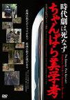 【送料無料】時代劇は死なず ちゃんばら美学考/ドキュメンタリー映画[DVD]【返品種別A】