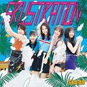 [枚数限定][限定盤]FRUSTRATION(初回生産限定盤/TYPE-B)/SKE48[CD+DVD]【返品種別A】