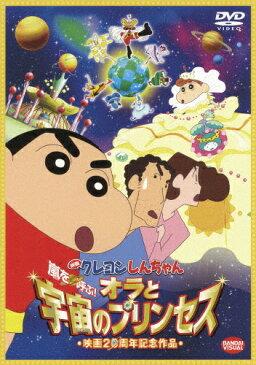 映画 クレヨンしんちゃん 嵐を呼ぶ!オラと宇宙のプリンセス/アニメーション[DVD]【返品種別A】