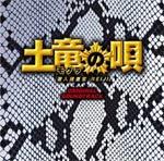 【送料無料】映画「土竜の唄」オリジナルサウンドトラック/遠藤浩二[CD]【返品種別A】