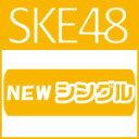 [限定盤][先着特典付]SKE48 25thシングル 「タイ...