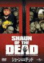 DVD『ショーン・オブ・ザ・デッド』