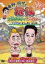 【送料無料】東野・岡村の旅猿 プライベートでごめんなさい… 出川哲朗ともう一度インドの旅 プ...