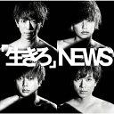 [枚数限定][限定盤][先着特典付]「生きろ」(初回盤B)/NEWS[CD]【返品種別A】