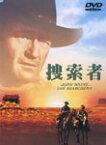 捜索者/ジョン・ウェイン[DVD]【返品種別A】