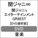 【送料無料】関ジャニ'sエイターテインメント GR8EST【DVD通常...