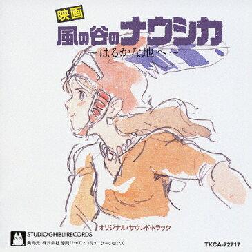 風の谷のナウシカ サウンドトラック はるかな地へ…/サントラ[CD]【返品種別A】