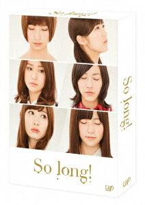 【送料無料】So long! DVD-BOX 通常版/渡辺麻友[DVD]【返品種別A】