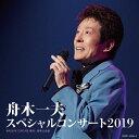 【送料無料】舟木一夫 スペシャルコンサート2019/舟木一夫[CD]【返品種別A】