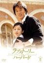 ラブストーリー・イン・ハーバード 完全版 DVD-BOX II/キム・レウォン[DVD]