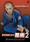 【送料無料】ヒカルド・デラヒーバ ザ・マスター・オブ柔術 2/格闘技[DVD]【返品種別A】
