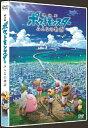 【送料無料】劇場版ポケットモンスター みんなの物語(DVD通常盤)/アニメーション[DVD]【返品種別A】