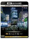 【送料無料】ビコム 4K UHD展望シリーズ Train Night View 夜の山手線 4K HDR 内回り/鉄道[Blu-ray]【返品種別A】