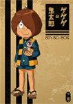 「ゲゲゲの鬼太郎」80's BD-BOX 下巻/アニメーション