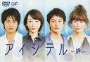 【送料無料】アイシテル-絆-/稲森いずみ[DVD]【返品種別A】【smtb-k】【w2】