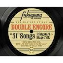 【送料無料】[枚数限定][限定盤]DOUBLE ENCORE(初回限定盤)【4CD+Blu-ray】/福山雅治[CD+Blu-ray]【返品種別A】