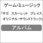 【送料無料】サガ スカーレット グレイス オリジナル・サウンドトラック/ゲーム・ミュージック[…