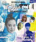 【送料無料】このマンガがすごい!3巻/蒼井優[Blu-ray]【返品種別A】