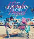 【送料無料】フロリダ・プロジェクト 真夏の魔法 デラックス版/ウィレム・デフォー[Blu-ray]【返品種別A】