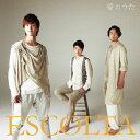 愛のうた/ESCOLTA[CD]通常盤【返品種別A】