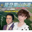能登里山空港 〜おいで おいで〜/大場久美子,三輪一雄[CD]【返品種別A】