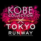 KOBE COLLECTION×TOKYO RUNWAY The BEST/オムニバス[CD]通常盤【返品種別A】