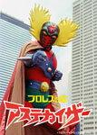【送料無料】プロレスの星 アステカイザー VOL.3/島村美輝[DVD]【返品種別A】